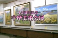 15周年記念宇摩美術会展