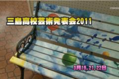 三島高校芸術発表会