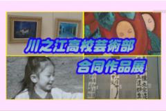 川之江高校芸術部合同作品展