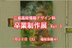 三島高校情報デザイン科卒業制作展 #1