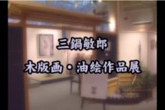 三鍋敏郎 木版画・油絵作品展