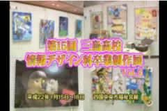 第15回 三島高校 情報デザイン科卒業制作展 Vol.2