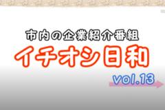 イチオシ日和Vol.13 マダルインディア・鈴木薬局・デイサービス喜楽
