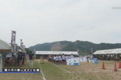 第10回 戦国水鉄砲!関川の戦い