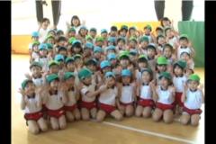 元気いっぱい 「三島幼稚園 松組さん編」