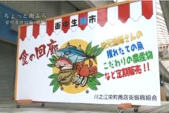 ちょっと街ぶら 川之江栄町食の回廊(前編)