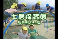 元気いっぱい 「土居保育園 あお組さん編」