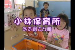 元気いっぱい 「小林保育所 あお組さん編」