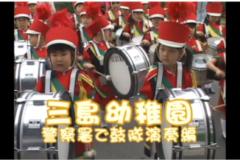 元気いっぱい 「三島幼稚園 警察署で鼓隊演奏編」