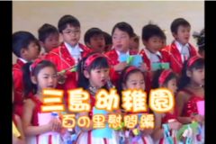 元気いっぱい 「三島幼稚園 百の里慰問編」