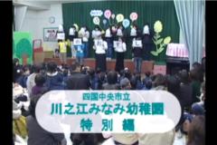 元気いっぱい 「四国中央市立 川之江みなみ幼稚園編」