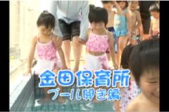 元気いっぱい 「金田保育所 プール開き編」