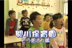 元気いっぱい 「関川保育園 ぞう組さん編」