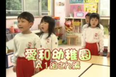 元気いっぱい 「愛和幼稚園 A1組さん編」