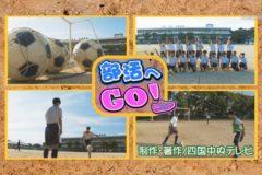 部活へGO!川之江北中学校 サッカー部