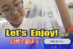 Let's Enjoy! vol.47 大事に育ててね!