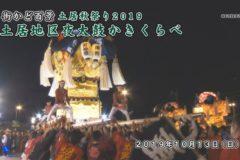 土居秋祭り2019 土居地区夜太鼓かきくらべ