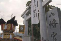 街かど:川之江秋祭り2019 金生八幡神社 宮出し