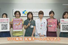 <お知らせ>Pink Ribbon in HITO病院