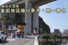 街かど百景:金田地区練り歩き・統一寄せ