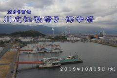 空から百景:川之江秋祭り 海幸祭