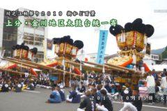 街かど:2019川之江秋祭り 上分・金田地区太鼓台統一寄