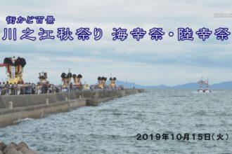 街かど百景:川之江秋祭り 海幸祭・陸幸祭