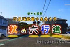 街かど:川之江秋祭り2019 秋の大行進