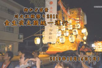 街かど:川之江秋祭り2019 金生夜太鼓統一運行