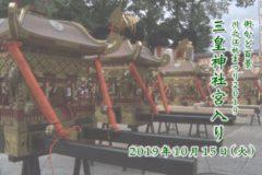 街かど:川之江秋祭り2019 三皇神社宮入り