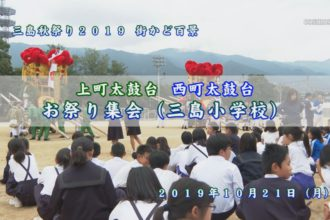 街かど:三島秋祭り2019 上町太鼓台 西町太鼓台 お祭り集会(三島小学校)