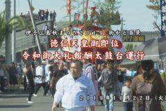 伊予三島秋祭り2019 徳仁天皇御即位 令和御大令報酬太鼓台運行