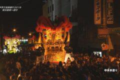 三島地域秋祭り 最終日