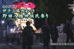 街かど百景:三島秋祭り 野田八幡神社氏参り