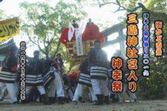 街かど:三島神社宮入り・神幸祭