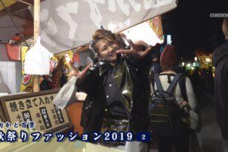 街かど百景:秋祭りファッション2019②