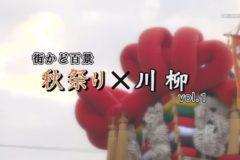 街かど:秋祭り×川柳 vol.1