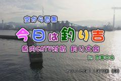空から百景:今日は釣り吉 県内CATV対抗釣り大会