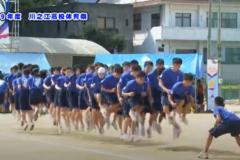 8.みんなでジャンプ(3年男女)2019年度 川之江高校体育祭