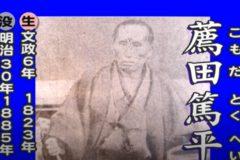 ふるさと宇摩の人々 薦田篤平