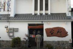 つぶやき食堂 営業中 vol.2 魚菜鮨 台所
