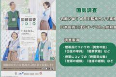 【お知らせ】国勢調査 調査員募集