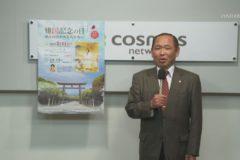 【お知らせ】建国記念の日 奉祝四国中央市民の集い
