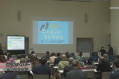 第5回 市民活動事例発表会