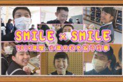 SMILE×SMILE 2019年度少年の日を祝う行事