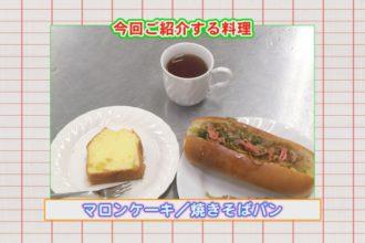 おしかけクッキングvol.26「マロンケーキ/焼きそばパン」