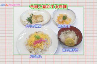 おしかけクッキングvol.28「バラ寿司・ハモの蒲焼・魚の団子汁・柿なます」