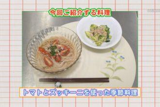 おしかけクッキングvol.25「トマトとズッキーニを使った季節料理」