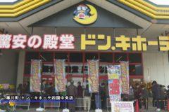 ドン・キホーテ四国中央店オープン