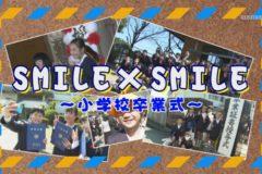 SMILE×SMILE 小学校卒業式